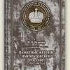 Книга-каталог