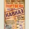 Винная этикетка «Портвейн «Кавказ»