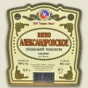 Винная этикетка «Александровское»
