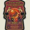 Водочная этикетка «А. Македонский»
